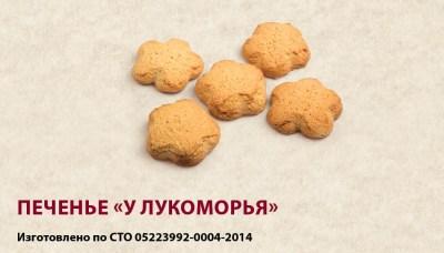 печенье у лукоморья1