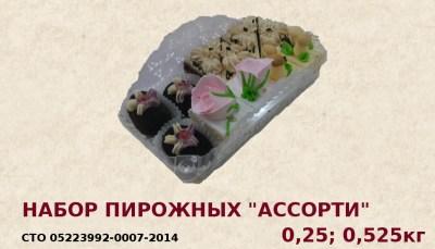 Набор пирожных Ассорти1