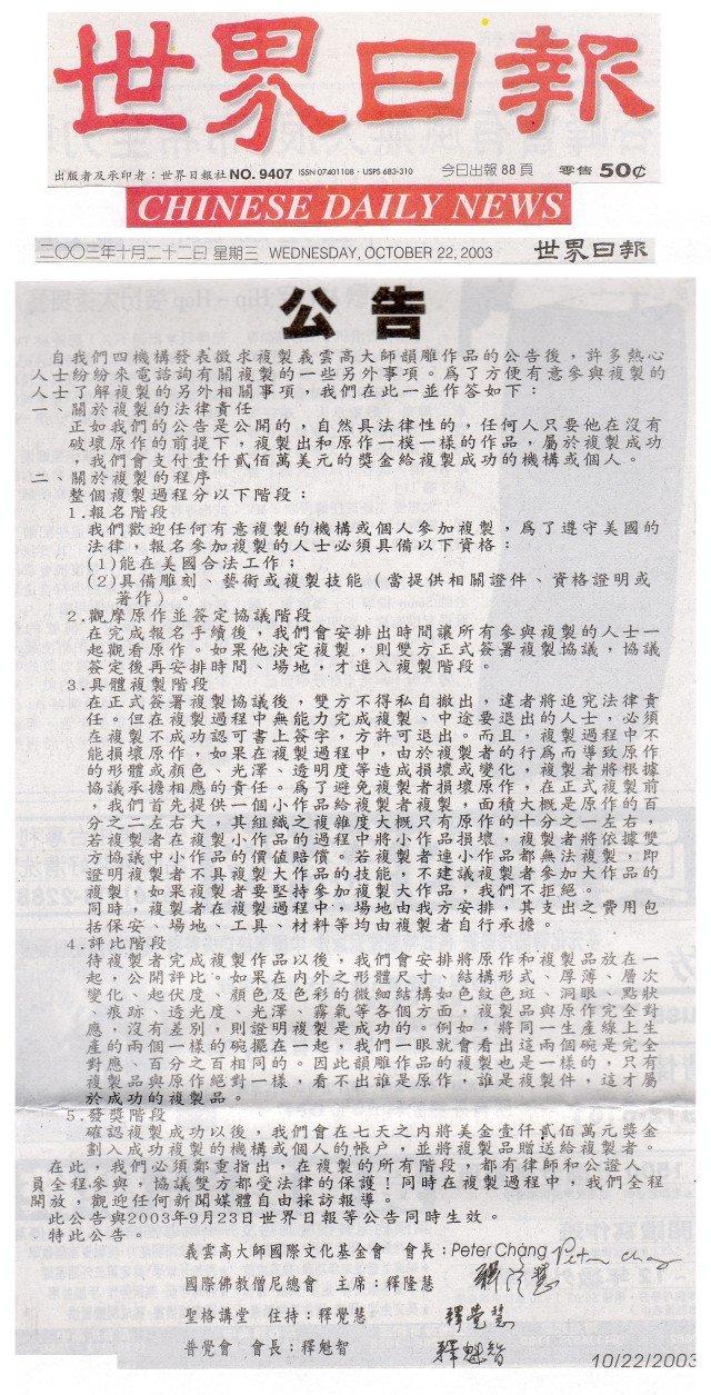 2003-10-22 世界日報
