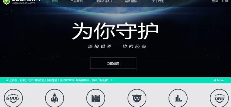 中國免費不限流量CDN介紹-360網站衛士 百度雲加速 牛盾雲安全