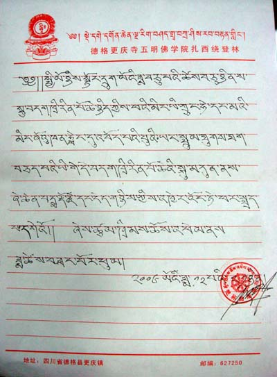 楚稱曲培堪布寫的證明信。