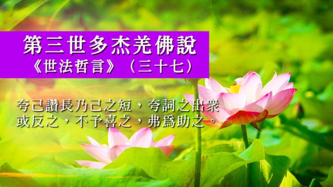第三世多杰羌佛說《世法哲言》(三十七)