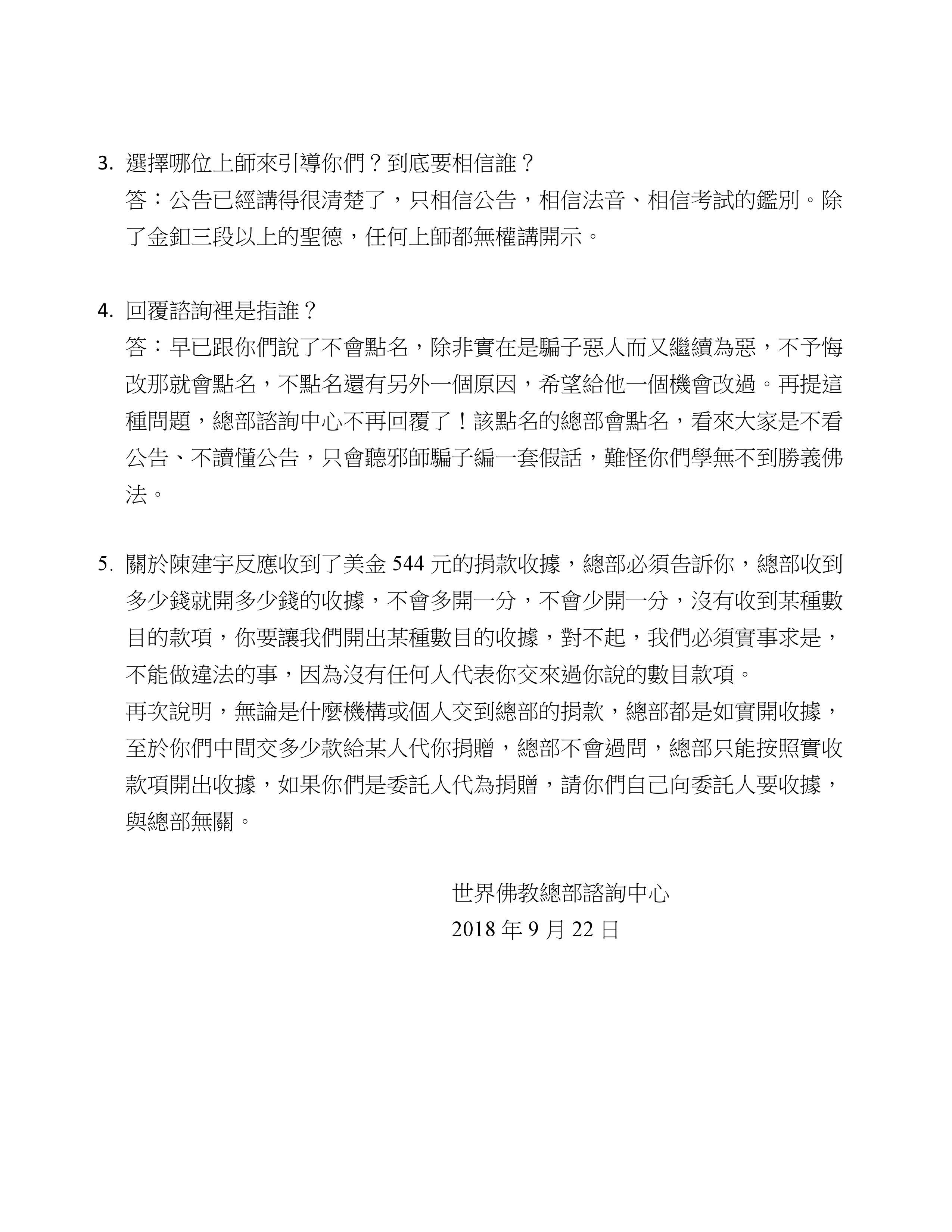 世界佛教总部咨询中心回覆咨询(第20180104号)2