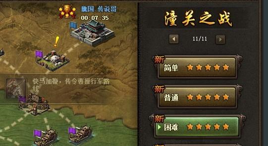 602《攻城掠地》潼關之戰最簡易打法_602攻城掠地