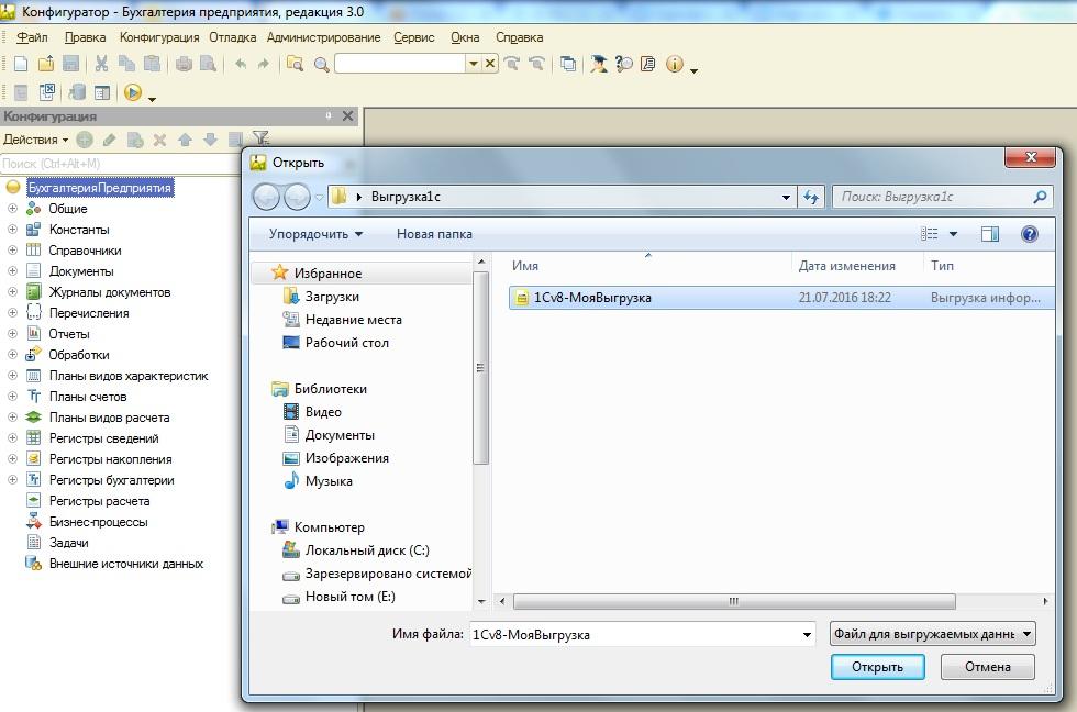 Конфигуратор 1с - Загрузить файл резервной копии (выбор файла)