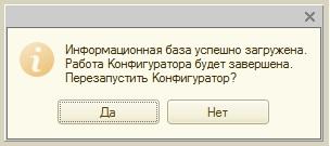 Конфигуратор 1с - Загрузить файл резервной копии (загрузка завершена)