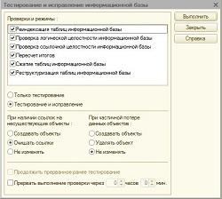 Тестирование и исправление базы 1с 8.3