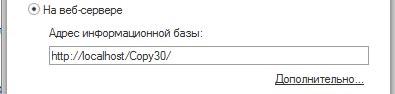 Строка подключения веб базы данных 1С Предприятие 8.3