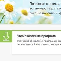 Скачать платформу 1С Предприятие 8 с официального сайта и установить