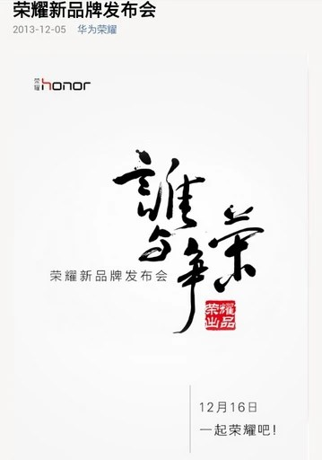 MT6592 powered Huawei Glory 4/Honor 4 to be introduced