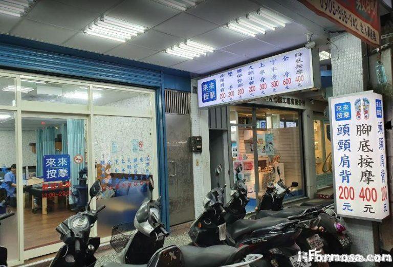 來來按摩 – 板橋民族店   臺灣按摩網