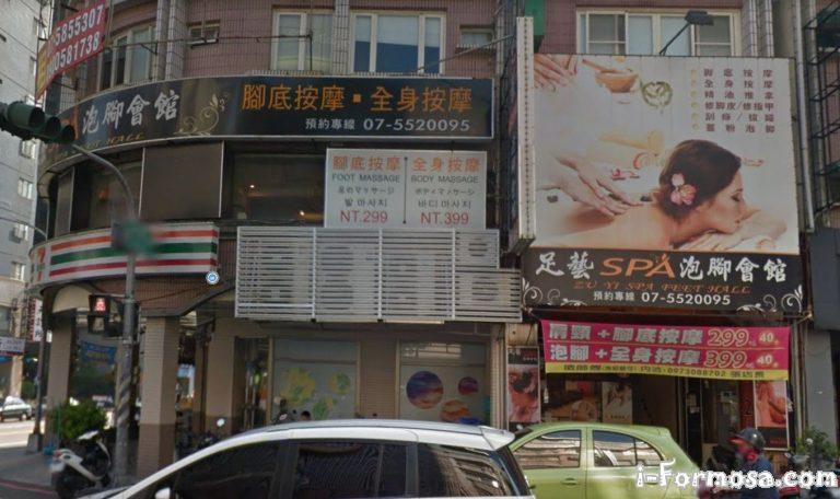 足藝泡腳養生會館 - 裕誠店 - 臺灣按摩網