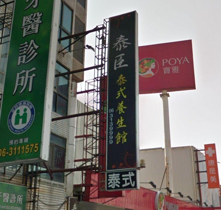 泰臣泰式養生館 - 臺灣按摩網