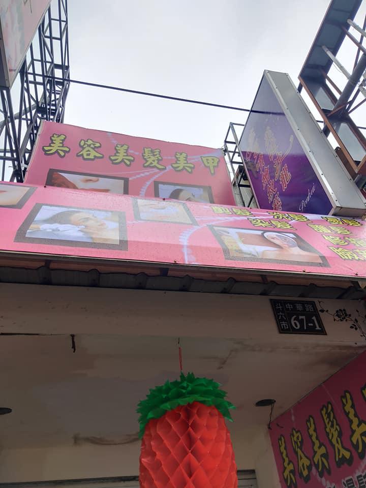 草莓泰式按摩養生館   臺灣按摩網