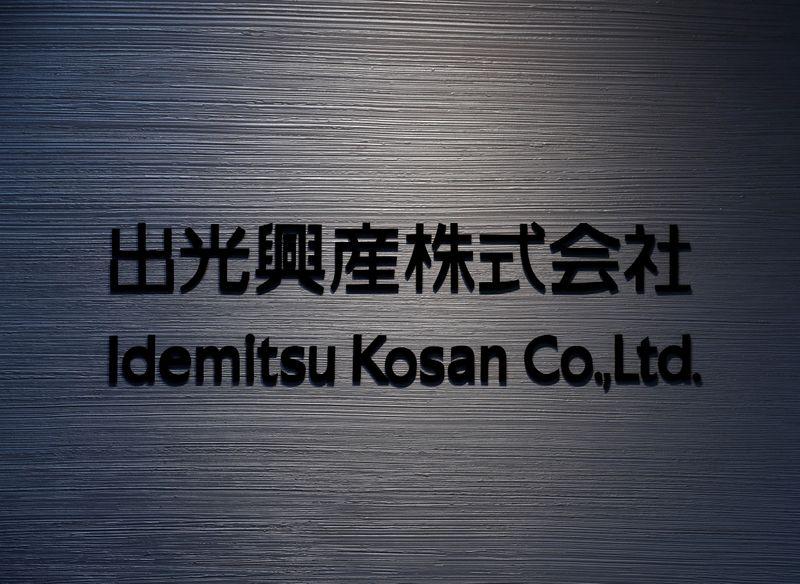 出光興産、東亜石油のTOB不成立 米ファンドが25%超保有
