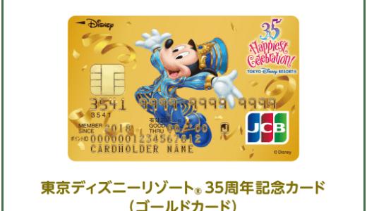 ディズニーJCBゴールドカードに申し込みました!年会費やデメリットを上回る満足感が…