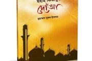 বই: ছহীহ কিতাবুদ দো'আ