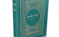 বই: মুসনাদে আহমাদ (ইসলামিক ফাউণ্ডেশন; ১ম-২য় খণ্ড)
