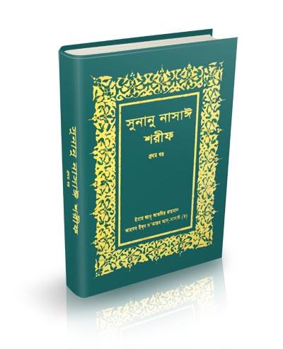 বই: সুনানু নাসাঈ শরীফ (ইসলামিক ফাউণ্ডেশন; ১ম-৪র্থ খণ্ড)