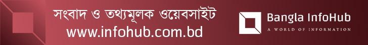 Bangla InfoHub