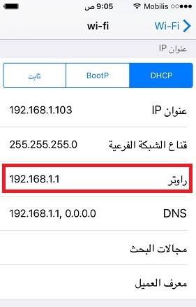 طريقة معرفة رمز الشبكة المتصل بها للايفون و كشف باسورد شبكة Wifi