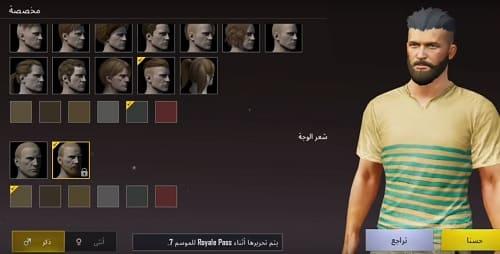 شعر الوجه الجديد في ببجي الموسم 7