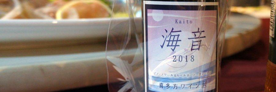 初収穫の葡萄でワインが完成。「ワインを楽しむ会」を開催しました。