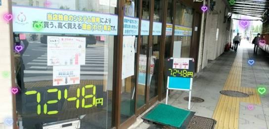 9月14日 本日のインゴッド 買取相場価格