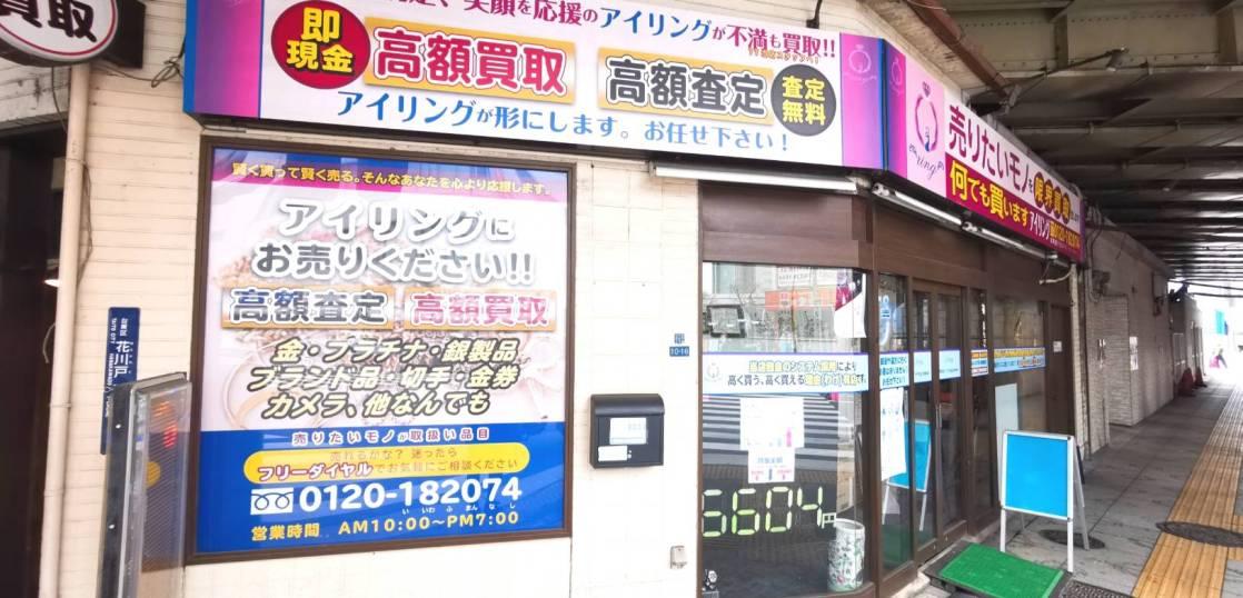 浅草 I-ring アイリング 今日のK24 インゴット買取価格