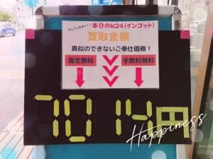 東京で貴金属を高く売りたい/買取激戦区浅草 アイリング 今日の K24 インゴット買取価格