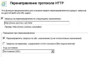 Перенаправление протокола HTTP IIS