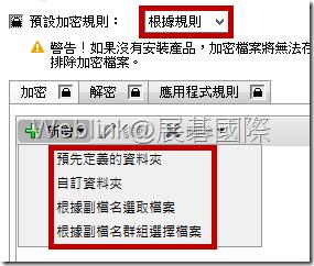 [KSC10.5]KES10.x如何實現檔案加密功能 | 展碁國際 KS010S 【卡巴斯基】知識庫