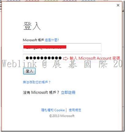 Office 2013 PKC (產品金鑰卡)的安裝 【含 Office 2013 PKC 下載.rar】 – 展碁國際 KS010S 微軟雲端知識庫