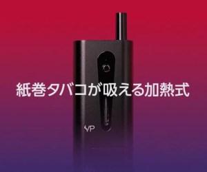 vp-style