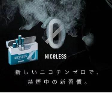 nicoless