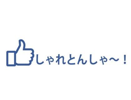 """facebookの """"いいね"""" を博多弁の """"しゃれとんしゃ〜"""" に!"""