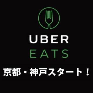 UberEATS(ウーバーイーツ)京都・神戸もスタートするが、ココに注意すれば誰よりも稼げる