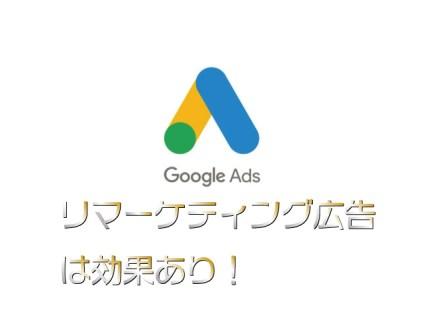 リマーケティング広告は効果あり