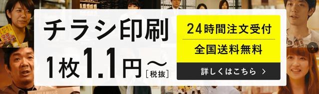 ラクスル1枚1.1円〜