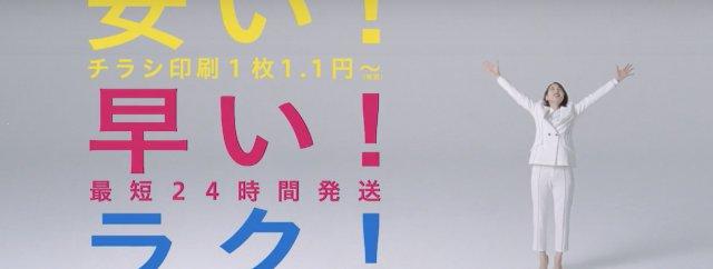 チラシ印刷1枚1.1円〜