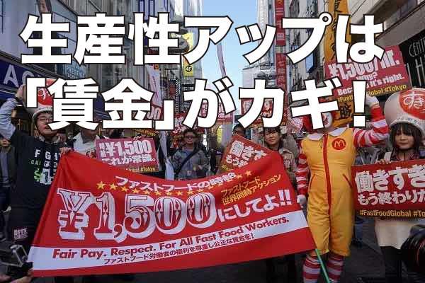 生産性を上げるためにすればいいたった1つのこと、、、マクドナルドの最低時給を1500円に