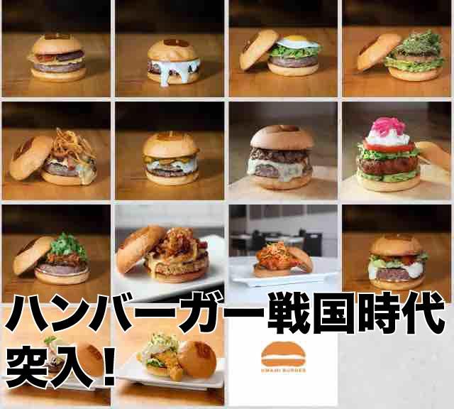 【全飲食店、テイクアウト・デリバリーに大注目!】「ブルースターバーガー」「ベックスバーガー」参入でハンバーガーの戦いがあつい!!