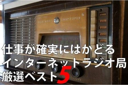 ネットラジオベスト5