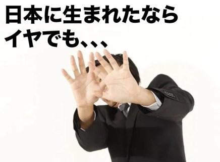 日本に生まれたならイヤでも、、、
