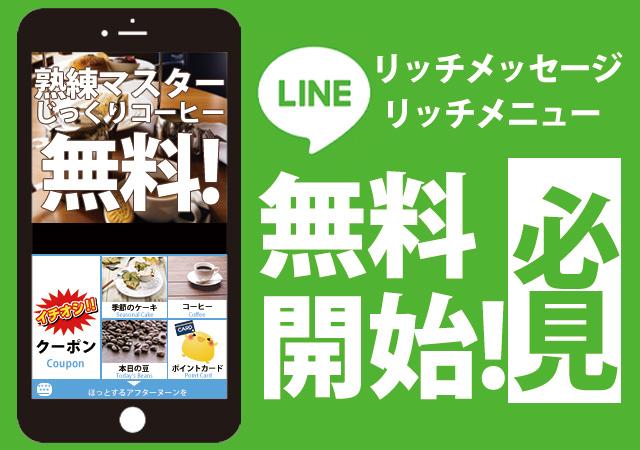 LINE『リッチメッセージ』、『リッチメニュー』無料化スタート!事業主はチャンス!