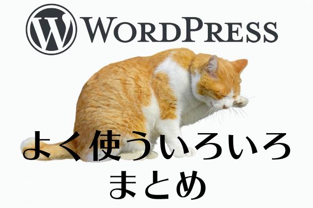 【最新版】wordpressによく使ういろいろまとめ