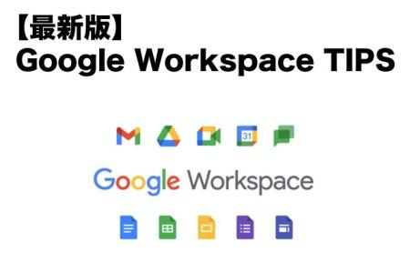 Google WorkspaceTIPS