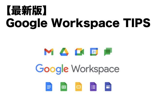 【最新版】Google Workspace(ワークスペース)TIPS