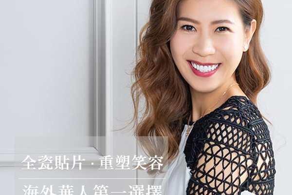 海外華人指名台灣美齒設計、玩美牙醫團隊