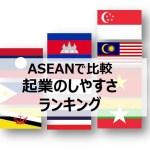 ASEANで比較「起業のしやすさ」ランキング
